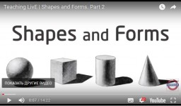 Teaching LivE | Shapes and Forms. Part 2